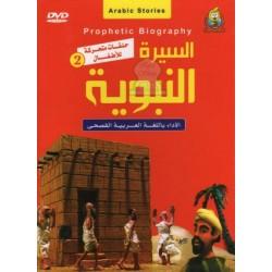 DVD La Sira (Animations in Arabic language) - N ° 2 السيرة النبوية