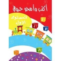 J'écris en arabe (mon cahier effaçable) - أكتب وأمحو