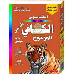 Le Dictionnaire scolaire Al Kafi double - français-arabe arabe-français - القاموس...