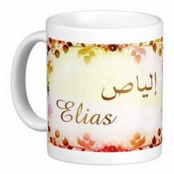 "Mug French male name ""Elias"" - إلياص"