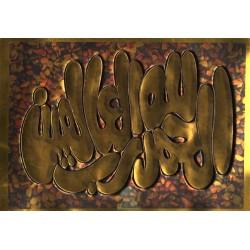 "Poster - Molded relief painting ""al hamdu lillâh rabbil 'alâmîn"" - الحمد لله رب العالمين"
