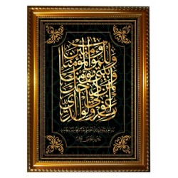 Table with calligraphy of the Qur'anic verse of request for forgiveness for parents and...