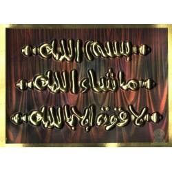 Poster - Table relief molded - Bismillâh-Mashâ-Allah- La Quwwata illâ Billâh - بسم الله...