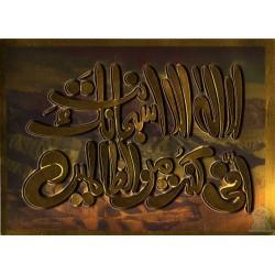"Poster - Molded relief painting ""La illâha îlla Anta Soubhânak"" - لا إله إلا أنت..."