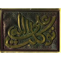 "Poster - Molded relief painting ""Tawakaltou 'alallâh"" - توكلت على الله"