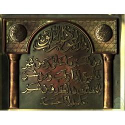 "Poster - Molded relief painting - Sura 113: ""Al-Falaq"" - سورة الفلق"