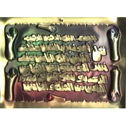 "Poster - Molded relief painting -La Souarte 114 ""An-Nass"" - سورة الناس"
