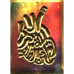 "Poster - Tableau moulé en relief - ""Alâ Bidhikri Lâhi Tatmaînou-l-Qoloub"" - ألا بذكر..."