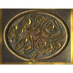 "Poster - Molded relief painting - ""Ishrah Lî Sadrî Wa Yasser Lî Amri"" -إشرح لي صدري و..."