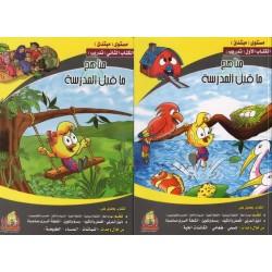 """Pack de 4 livres : Apprendre l'arabe niveau """"Maternelle"""" (activités) -  مناهج ما قبل..."""