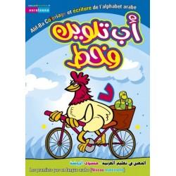 Alif-Ba Coloriage et écriture de l'alphabet arabe (Niveau Maternelle)