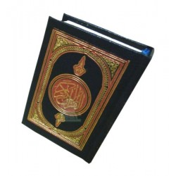 Saint Coran en petit format - القرآن الكريم - حجم صغير