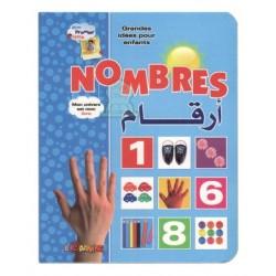 Mon premier livre : Les nombres - كتابي الاول - الأرقام