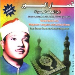 Quran - Short Suras by Sheikh Abdulbassit Abdsamed - قصار السور