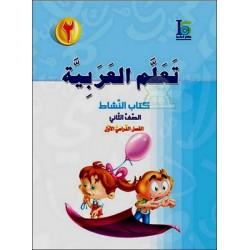 Apprentissage de l'arabe - Niveau 2 - Semestre 1 - Livre d'activités - الصف الثاني-...