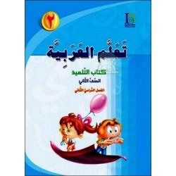 Apprentissage de l'arabe - Niveau 2 - Semestre 2 - Livre de l'élève - الصف الثاني-...