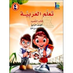 Apprentissage de l'arabe - Niveau 4 - Semestre 1 - Livre de l'élève - الصف الرابع-...