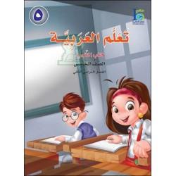 Apprentissage de l'arabe - Niveau 5 - Semestre 2 - Livre de l'élève - الصف الخامس-...