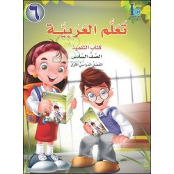 Apprentissage de l'arabe - Niveau 6 - Semestre 1 - Livre de l'élève - الصف السادس-...