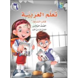 Apprentissage de l'arabe - Niveau 6 - Semestre 1 - Livre d'activités - الصف السادس-...