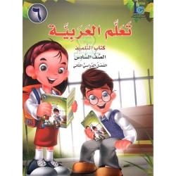 Apprentissage de l'arabe - Niveau 6 - Semestre 2 - Livre de l'élève - الصف السادس-...