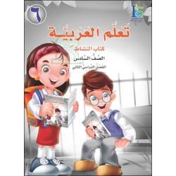 Apprentissage de l'arabe - Niveau 6 - Semestre 2 - Livre d'activités- الصف السادس-...