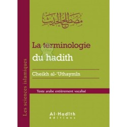 La terminologie du hadith - مصطلح الحديث