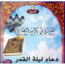 The invocation of the Night of Destiny by Sheikh Machari Ben Rached Al-Affassi - دعاء...
