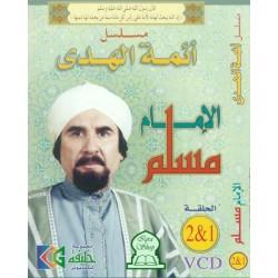 Film: L'Imam Mouslim (in 2 VCD / DVD) - الإمام مسلم