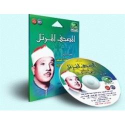 The Quran recited by Sheikh Abdelbasset - with translations - القرآن المترجم والمفسر