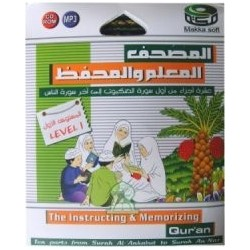 Learning the Koran (Tahfidh) for children: Level 1 - المصحف المعلّم و المحفّظ: المستوى 1