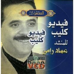 Video clip of Imad Rami - فيديو كليب للمنشد عماد رامي