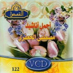 The most beautiful songs of Mustapha al-Dja'farî (videos) - أجمل أناشيد مصطفى الجعفري