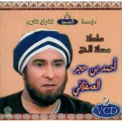 Film: The life of Imâm Ibn Hajar Al-ʻAsqalânî (Arabic version in 2 VCD / DVD) - أحمد بن...
