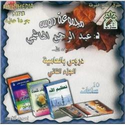 Course in Algerian dialect by Dr. Abdrerrahmane al-Hachimi - Volume 2 ...