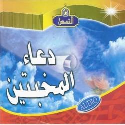 L'invocation des adorateurs pieux - دعاء المخبتين