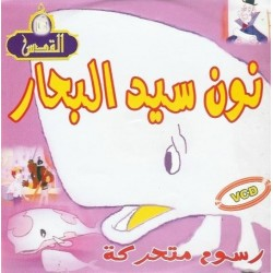 Cartoon: Nûn the master of the seas [in VCD / DVD] - نون: سيّد البحار