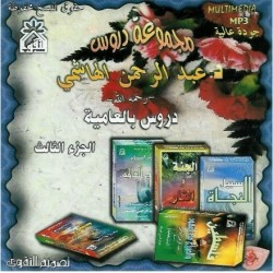 Course in Algerian dialect by Dr. Abderrahmane al-Hachimi - Volume 3 (MP3 CD) ...
