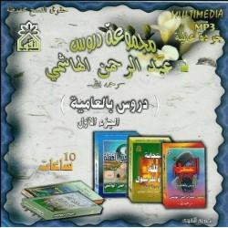 Course in Algerian dialect by Dr. Abderrahmane al-Hachimi - Volume 1 (MP3 CD) ...