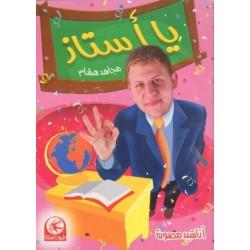 """Toyor Al Jannah: """"Ya Oustad"""" (filmed chants) - يا أستاذ"""