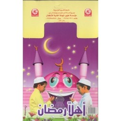Welcome Ramadan by Toyor Al-Jennah - اهلا رمضان من تقديم طيور الجنة