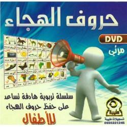 DVD I am learning the Arabic alphabet for children - حروف الهجاء