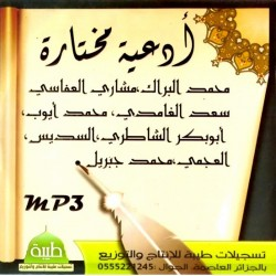Selection of the best dua invocations by several chouyoukhs - أدعية مختارة