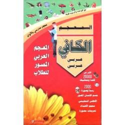 Le dictionnaire illustré Al-Kafi (arabe/arabe) pour les étudiants - المعجم الكافي -...