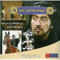 Al-Aswad Al-Ansi al-Kadhab (The False Prophet in 2 VCD / DVD) - الأسود العنسي الكذّاب