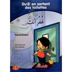Petit poster d'invocation - Du'â' en sortant des toilettes