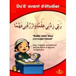 Petit poster d'invocation : Du'â' avant d'étudier