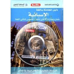 Guide d'expression de la langue espagnole pour les arabophones (avec CD audio) - دليل...