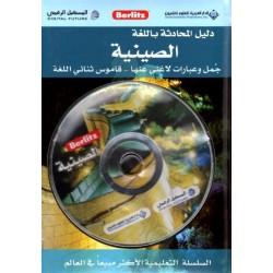 Guide d'expression de la langue chinoise pour les arabophones (avec CD audio) - دليل...