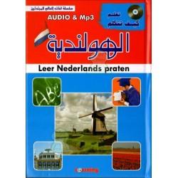Apprendre à parler le Néerlandais- تعلم كيف تتكلم الهولندية